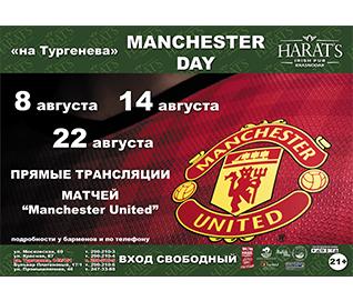 Матчи с любимой командой Manchester United