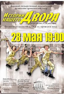 Истории нашего двора, XIII Фестиваль театров малых городов