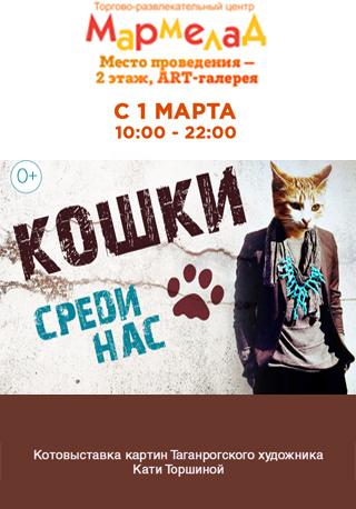 """Кошки среди нас"" - выставка картин"