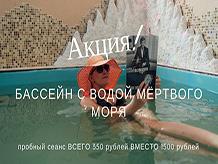 Бассейн с водой мертвого моря