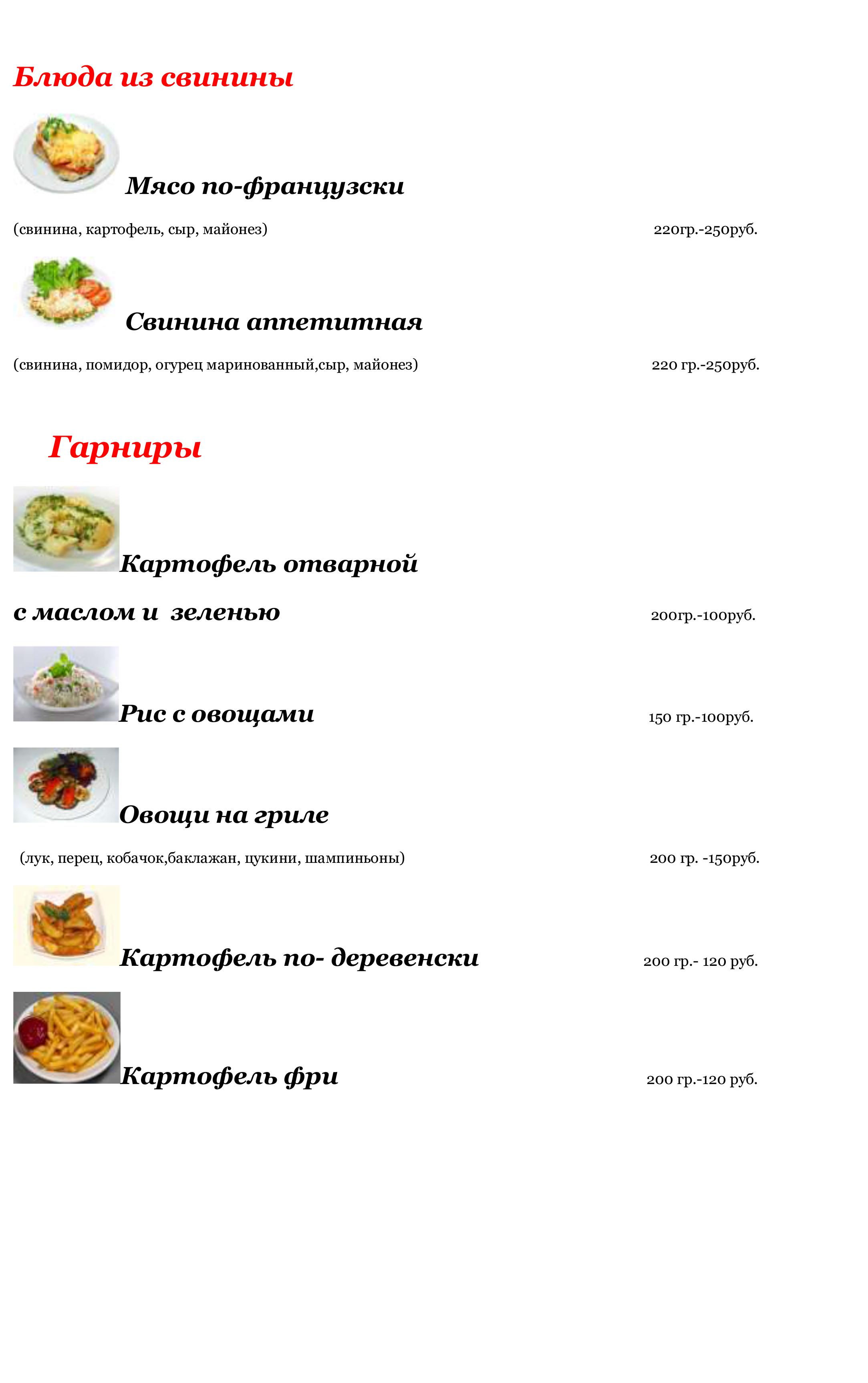 Меню кафе Сибирские луга 9
