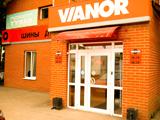 Шинный центр VIANOR- шины и диски