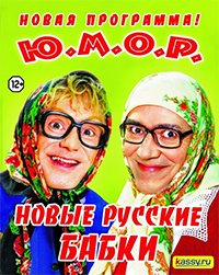 Новые Русские Бабки с новой программой Ю.М.О.Р.