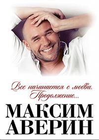 Максим Аверин - Все начинается с любви... Продолжение...