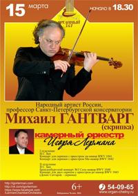 Народный артист России Михаил Гантварг