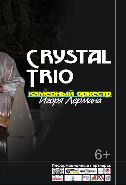 """""""Кристалл-трио"""""""