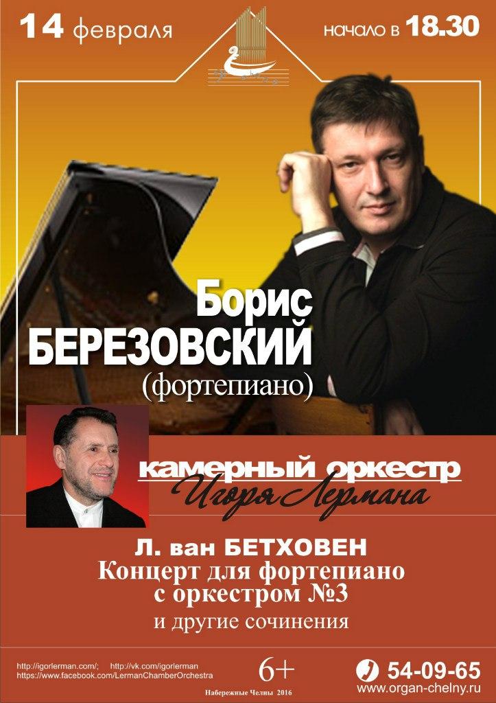 БОРИС БЕРЕЗОВСКИЙ (фортепиано)
