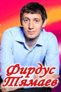 Концерт Фирдуса Тямаева. 17 и 18 мая
