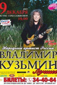 Концерт Владимира Кузьмина. 9 декабря