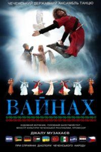 Чеченский Государственный ансамбль танца Вайнах с юбилейной программой 75 лет «Magic of the Dance». 27 ноября.