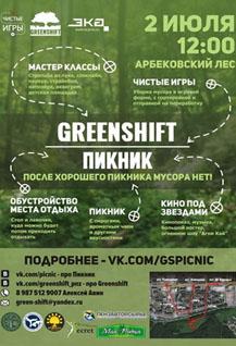 GREENSHIFT-пикник «Чистые Игры»