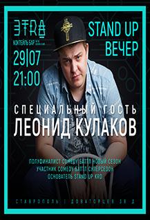 Вечер Stand up Леонид Кулаков