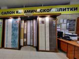 Салон керамической плитки Сквирел на ул Бабушкина д. 1