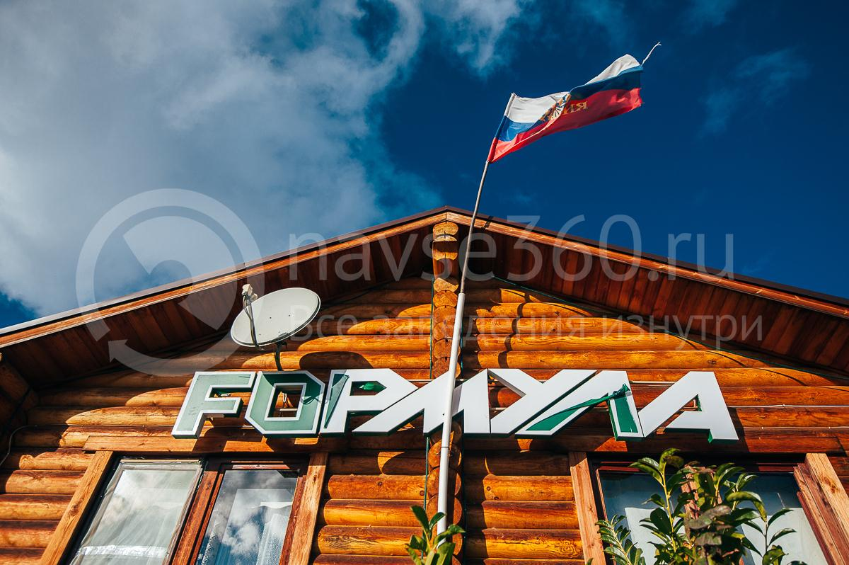 Турбаза Формула, поселок Мезмай, логотип