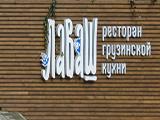 Лаваш, ресторан грузинской кухни
