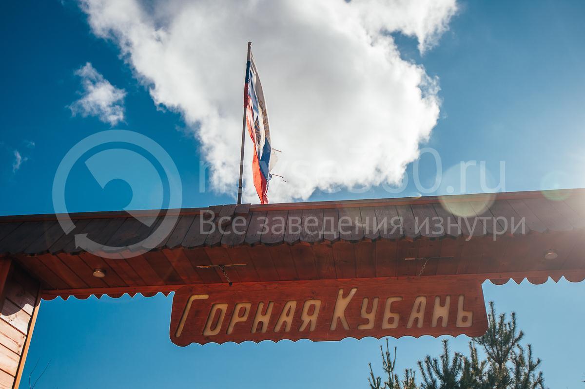 Турбаза Горная Кубань Мезмай