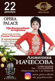 Анжелика Начесова