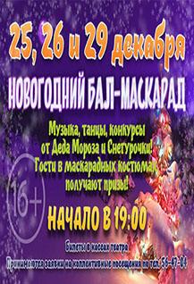 Новогодний бал-маскарад