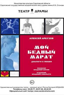 Второй международный театральный фестиваль «МАСКЕРАДЪ». «Мой бедный Марат»