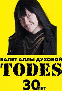 Шоу-балет Аллы Духовой «Тодес»