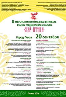 II Открытый Международный фестиваль русской традиционной культуры «Жар-птица»