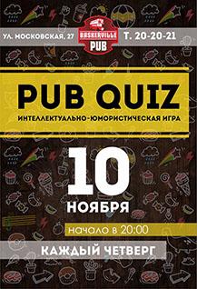 Pub Quiz-58 секунд