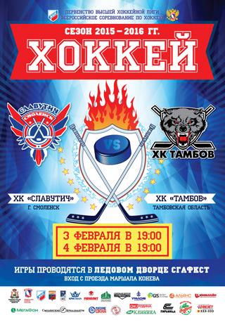 Первенство Высшей хоккейной лиги Всероссийское соревнование по хоккею. Сезон 2015-2016