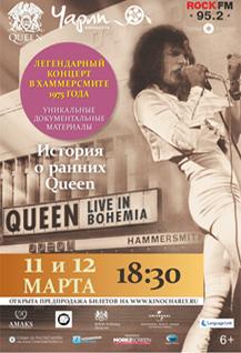 История о ранних Queen