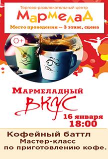 Кофейный Баттл