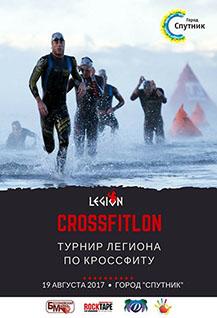 """Турнир Легиона по кроссфиту """"CROSSFITLON"""""""