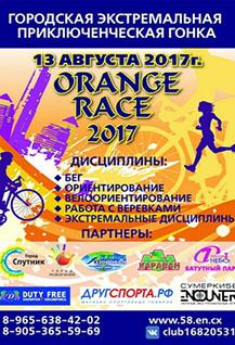 Городская приключенческая гонка ORANGE RACE-2017