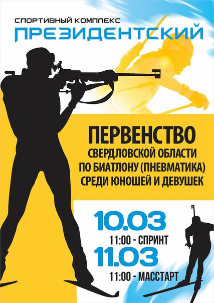 Первенство Свердловской области по биатлону (пневматика)