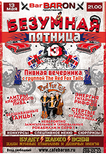 """""""Безумная пятница 13я"""""""