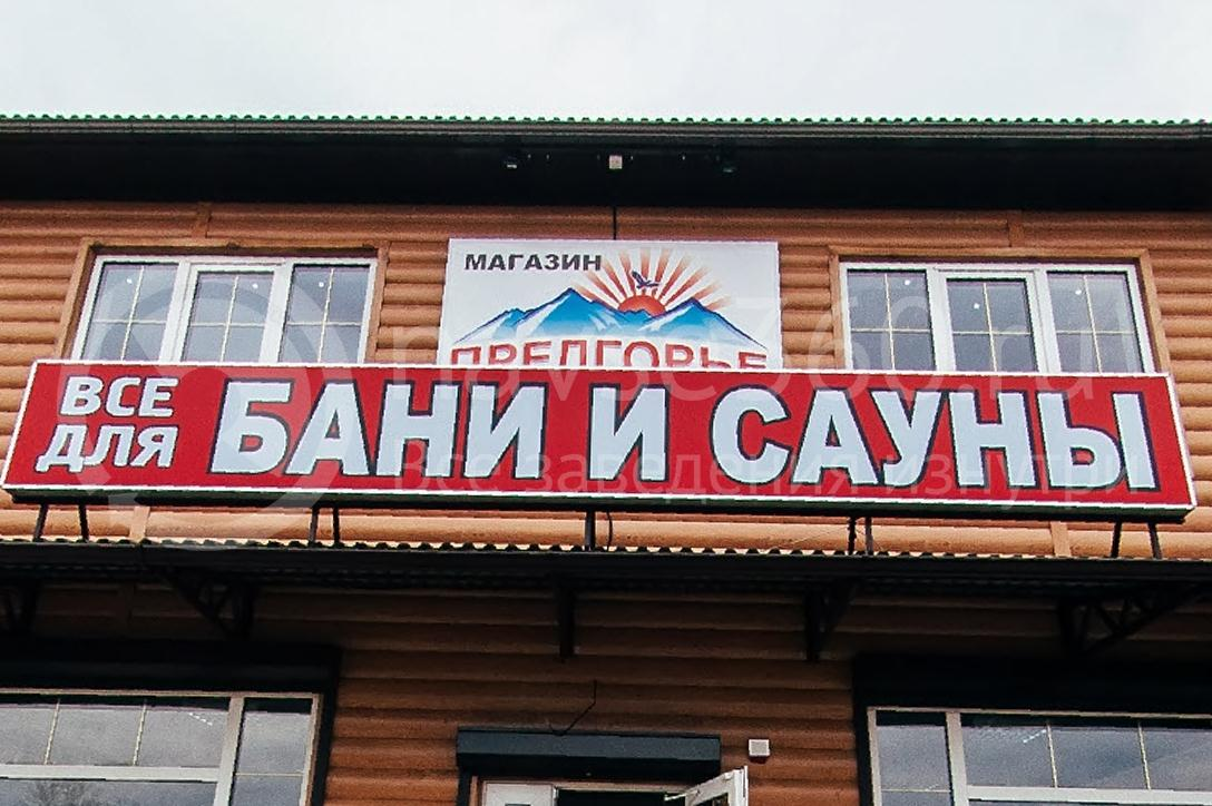 Магазин Предгорье г. Апшеронск 08