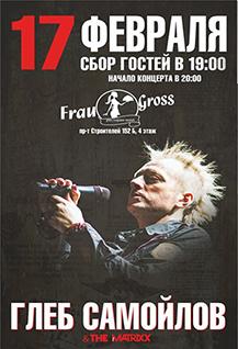 Глеб Самойлов и The Matrixx   хиты Агаты Кристи