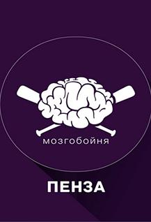 «МозгоБойня»