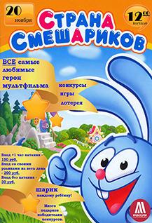 Страна Смешариков