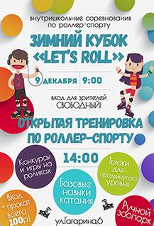 """Зимний кубок """"Let's Roll"""""""