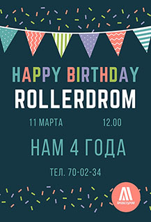 День Рождения Роллердрома