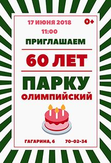 Парк Олимпийский отмечает День Рождения!