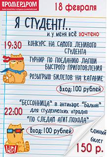 Я студент!