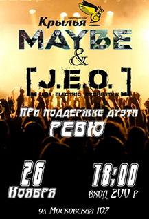 MAYBE & J.E.O. в Крыльях