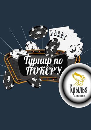 Турнир по игре в ПОКЕР