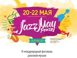 Jazz May Penza / Джаз Май Пенза 2016