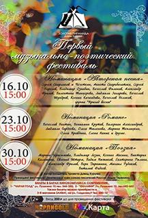 Первый музыкально-поэтический фестиваль в рамках арт-проекта «Золотая пирамида»