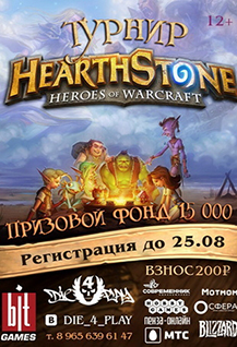 Турнир Penza HearthStone Cup