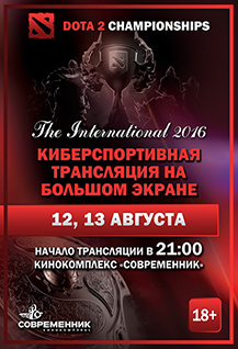 The International 6 в Пензе