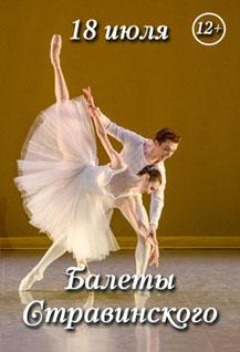 Балеты Стравинского
