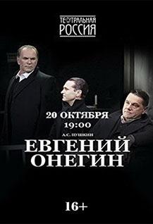 Драма «Евгений Онегин»