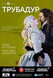 ТРУБАДУР (Джузеппе Верди)